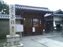 101_nansozenji