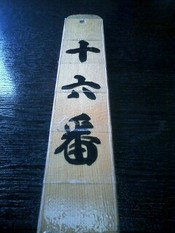 41_kanbukurofuda