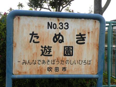 20130414_tanuki_park01