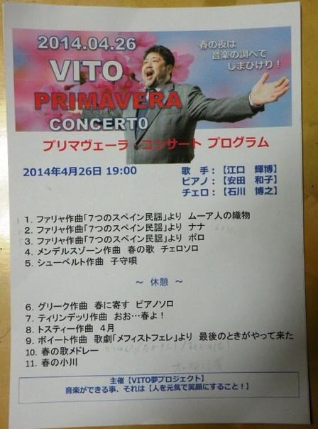 20140426_vito02