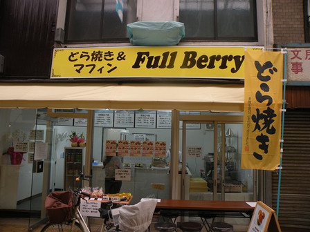 20140919_full_berry01