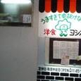 08「ヨシカミ」のアップ