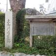 11土御門内裏跡の碑
